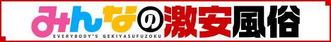 激 安風俗情報サイト【みんなの激安風俗(みんげき)】